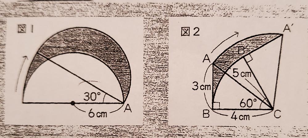 中学受験算数の図形の問題です。 詳しい解き方を教えて下さい。 ①図1は半径6cmの半円をAを中心として30°回転させたものです。円の弧が通った部分(かげの部分)の面積を求めなさい。 ②図2は3辺...