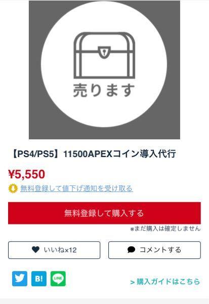 Apexについて。チップ100枚です ゲームトレードでこの様な出品を見かけました 本来は11000円するはずの11500コインが5500円で販売されていました 取引した方も結構いる為、詐欺ではないとは思いますが、一体どうやってこの値段で提供しているのでしょうか? 詳しい方よろしくお願いします