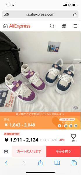 アリエク以外にこれと同じ靴を置いている通販アプリ、サイトはありますか? AliExpress ショッピングサイト スニーカー