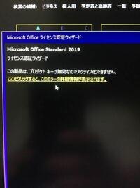 エクセル購入したのにプロダクトキーが無効になります。なんで?(ビックカメラで購入)