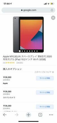 質問です。 iPad Airの最新モデルを買うか、ネットで見つけた3万円台で買えるiPadにするかで迷ってるんですけど、どうしてこんなにか価格が違うんですか??
