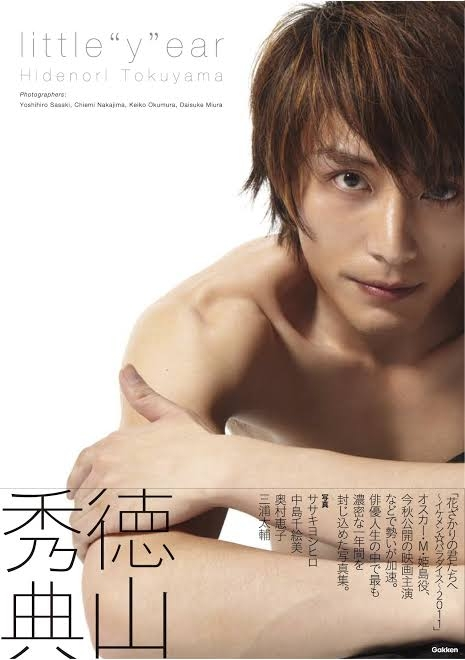 徳山秀典クンは、もっと売れるべき俳優さんだと思いませんか?