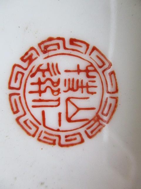 これは、チャーハン皿の底面に印字 されているのですが、価値がある 物でしょうか?また、なんてゆうので しょうか?