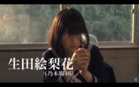 生田絵梨花さんの写真なのですが、何の時の写真ですか?