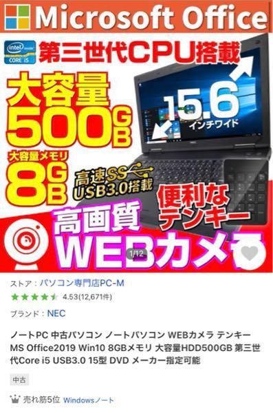 ネット検索だけに使うノートパソコンが欲しいんですが、これってChromで複数のタブを開いても特に重くならなさそうですか?価格は19000円でした