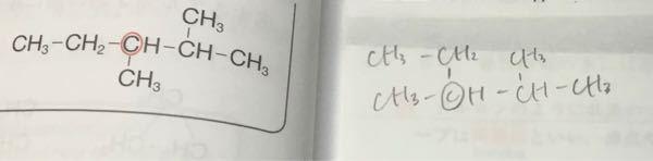 有機化学の問題です。 模範解答は写真左、私の答えは写真右です。 書き方が違うのですが、私の答えも丸にして大丈夫ですか? また、一般に、構造式の書き方が違くても同じものを指していれば模範解答と違くても丸にして大丈夫でしょうか? 回答よろしくお願いします。