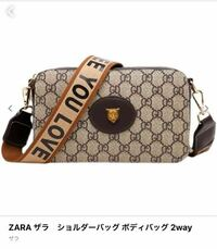 メルカリでこのようなバッグを見つけたのですが、本当にZARAのものですか?GUCCIのパクリに見えるのですが、、