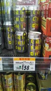 タカラ缶チューハイは昔からありますがなんで他と比べて高いんですかね?