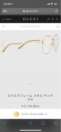 このGUCCIのサングラスを普通に度付きのメガネにしたいと思っているんですがこのサングラスはレンズ交換は可能でしょうか、? JEANSに聞いたんですが実物を見ないと分からないと言われてしまい、実物買って交換できないなんてなったら意味がないのでやったことがある方やわかる方がいたら教えてほしいです、  できたら早めに教えてほしいです!