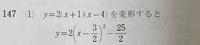 高一数学(二次関数の最大値・最小値)です 変形したらこの式になる理由を教えてください