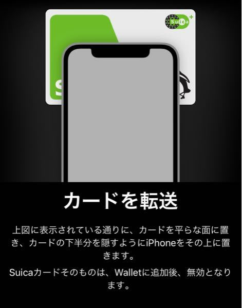 モバイルSuicaをApplePayに登録する方法を教えてください。 iPhone12miniを使っています。モバイルSuica(カードなし。オートチャージ機能付きクレカを紐付け)をApplePayで使用していたのですが、突然iPhoneが壊れ電源が入らなくなり、基盤ごと交換となってしまいました。 今、新しいiPhoneで以前ApplePayに登録していたモバイルSuicaを再度登録したいのですが、やり方がわかりません。というか、walletでお手持ちの交通系ICカードを追加、を選択すると、この画面が出てきます。カードは持っていないので、先に進めません。 どなたか教えていただけませんか。よろしくお願いいたします。
