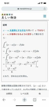 画像の式3行目から4行目の変形についての質問です。 (x-a)²を(x-a)³/3 と変形していますが、なぜこうなるのでしょうか?  (x-a)²を展開して積分すると、(x-a)³における定数項の-a³ は出てきませんから、単純な積分としてはすこし違和感を覚えます(私の数学的直感の不足によるのかもしれません)。  あるいは、単に「定積分だから計算が合えばいい」という意図でこのような積分を行っ...