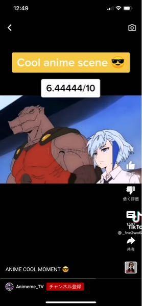 このアニメの名前はなんですか?
