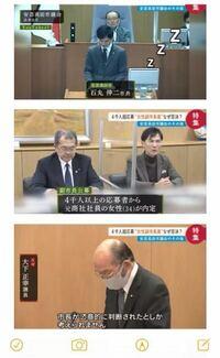 自民党による病床削減推進法案の可決についてです。 この写真は広島県安芸高田市市議会の様子です。 ここでは副市長を公募で決めるという案(正確には決め終わってそれを承認するかどうか)を多数決で否決された場面です。 私(18)はこういうの(居眠りや改革を拒むのが年寄り)を見ると自民党の病床削減推進法案は有能なのではと思いますがどうでしょうか? 皆さんの意見をお聞かせください