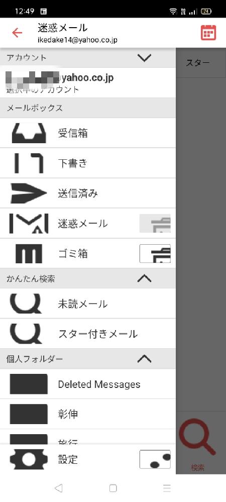 yahooメールアプリを使用しています。 Androidスマホです。 昨日から急に表示がこのようになりました。 原因はわかりません。 どのようにして元に戻せばいいですか? どなたか教えて下さい。