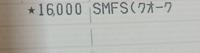銀行口座に15,000円預け入れたのに残高参照で見てみたら残高3,000円と書かれていました。 おかしいなと思い通帳記入したら15,000円預け入れた途端SMFS(クオーク という所から勝手に16,000円引き落とされていました。 SMFSとはどこでしょうか……? 通帳確認したんですけど今までSMFSという所から引き落とされた事はないです… 凄く困っています…(汗)