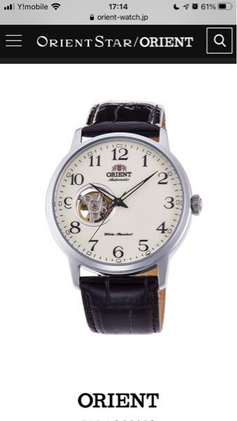 高校生で制服にこの時計をつけてたらどう思いますか?特に女性の意見が聞きたいです。