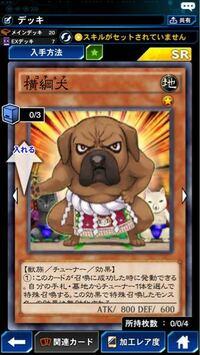 遊戯王デュエルリンクスで、横綱犬と言うSRモンスターの使い道はありますか?