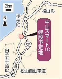 松山自動車道の伊予IC〜内子五十崎IC間に「中山スマートIC」が開設されましたが、利用者はほとんどいないので無駄に等しいのでは?