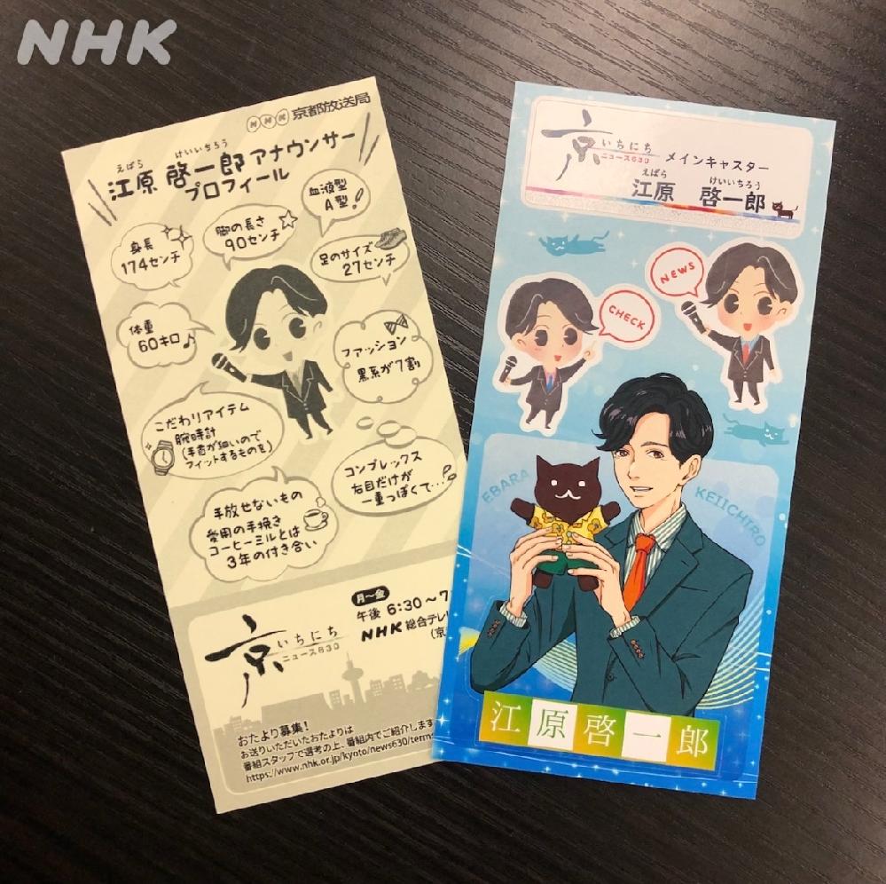 NHKのアナウンサー人気獲得のために、我々が支払った受信料が、こんなふざけたアナウンサーのシール製作に使われています。けしからん!と思いませんか?