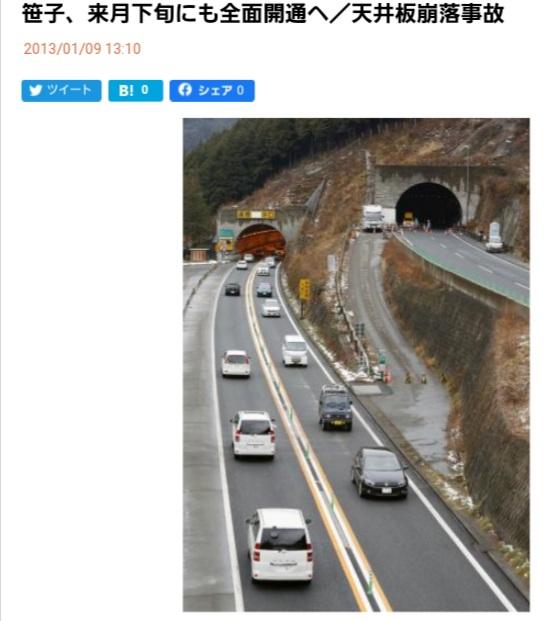 中央自動車道の笹子トンネルが2013年2月下旬にも全面開通という記事が某サイトにありました。 下の画像が証拠です。 笹子トンネルは昭和時代もトンネル2つの4車線だったはずです。しかし下の画像から...