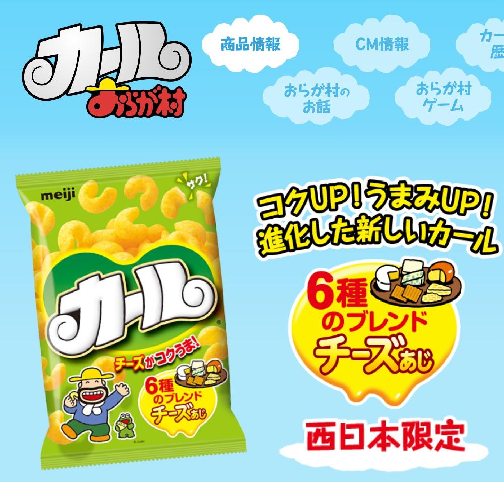 明治製菓 は もう カールを 東京近県では 売らないのですか? https://www.meiji.co.jp/sweets/snack/karl/cm/