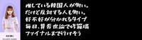 ガルプラに出演している元JYP練習生の坂本舞白を推している韓国人は多いですが、否定側の意見も結構あるものですか?あるなら具体的な理由を教えてください。 鵜呑みにしすぎてるかもしれませんが、YouTubeで日本人参加者への韓国人の反応まとめの動画を見たので疑問に思いました。 ↪︎ https://youtu.be/UYLaevrLA30