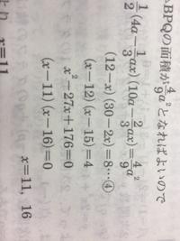 計算の過程が飛ばされていて解き方が分かりません 教えてください…