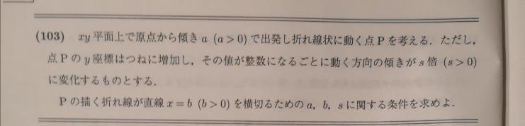 高校数学です。平均値の定理について質問です。 この問題答えだすのは割と簡単です。あっさり行きます。 答えは0<s≦1、またはs>1かつab<s/s-1です。 ただ導出最中に次のこと※を認めなくてはいけません。 以下、Pの軌跡をC、lをy=bとします。 Cとlが交わる…①とする ここでnを整数として、y=nのときのxをXnとする。Xnは漸化式を立てて簡単に求まる。 ここでCは連続したグラフゆえ、 n→∞でXn>b…⇔①である…※ これを示すのがむずいです。 例えば、ざっくり言うと、C:y=f(x)(具体的には求めない)としてCは明らかに単調増加グラフなのでx,yが一対一対応して逆関数gを定めてC:x=g(y)とできます。ここでy=nとし、gの単調増加性(これも明らか)と連続性より、g(0)ゆえ、lim[n→∞]g(n)>bが平均値の定理より①と同値。 ってことをやりたいのですが、平均値の定理は閉区間で定義されてるので、区間を[0,∞)で適用するのはアウトな気がするんですよね。 大学入試程度なら、そもそも※は証明しないというのもありかもですが…。