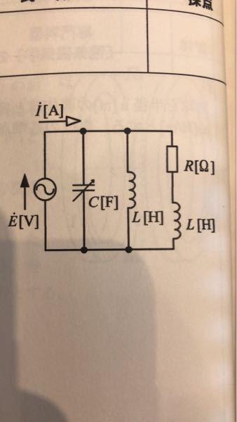 図のように、角周波数ωの交流電源が接続されている時、電源電流Iを最小にするキャパシタンスCを求めたいです。 解き方の方針としては、アドミタンスを整理して分子に来た虚部が0の時にアドミタンスが最小...