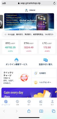 ビットコインをUSDTに両替する為の取引所としてGMarketというサイトを紹介されました。 調べてもなかなか出てこないのですが、このサイトは一般的なものなのでしょうか? 詐欺サイトではないかと怪しんでいます。 どなたかわかる方が居ましたら教えてくださいm(__)m https://finance.yahoo.co.jp/brokers-hikaku/experts/