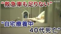 ここへ来て、新型コロナの恐怖は「自宅療養・自宅準備」の患者の異常な急増にあります。 東京都に限っても8/28現在で、自宅療養(2,4000人)療養調整中(10,000人→意味不明) こういう事態を招いているのは、明らかに従来の日本型医療制度の誤りではないでしょうか。 下のサイトは自宅療養等の体験者の恐怖を描いていますが、最近はタレント等の体験談が増えています。 家族は感染を恐れて、ホテルで生...