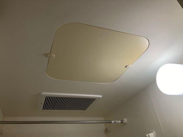 浴室の天井の蓋だけ色が違うんですがこれって変ですか? わかりにくいですが、蓋はクリーム色っぽい色で元々は白かったのが黄ばんだような感じで、天井以外は白色です。 全然気にしてなかったのですが友達に言われてそう言われると違和感があるかなと思い始めました。 築15年の賃貸マンションです。