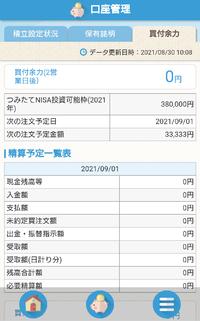 SBI証券のつみたてNISA初心者です。添付画像の見方がいまいち分からないのですが、明日までに33,333万円用意しなければならないということですか?