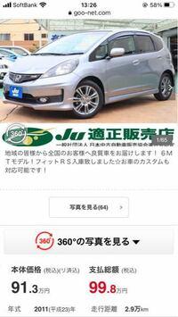 この中古車は相場的に安いですか?高いですか? 2011年式フィットRS 修復歴なし 走行距離2.9万キロで約100万円です。 https://www.goo-net.com/usedcar/spread/goo/13/700050490030210308001.html