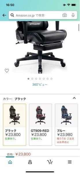 いろいろあって椅子を買うことになりました質問があります 1、座り心地重視だとゲーミングチェアがいいと友達に言われたのですがその通りでしょうか? 2、2万円くらいでいい椅子を紹介してくださいAma...