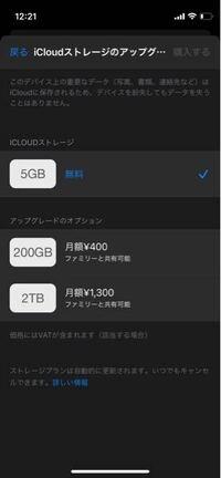 Apple oneのファミリーパック?に登録しているのですが、iCloud200GBのやつは毎月のプランに含まれているのでしょうか。 表示が購入となっているのですが、Apple oneの月額料金プラスiCloud購入料金ということでしょうか? 説明がわかりづらくてすみません  わかる方回答よろしくお願いします。