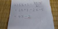 この問題の解き方が分かりません… そもそも2分の4X-10の前にある-が引くなのか2分の4X-10についている負の符号-なのかもよく分からないのため解き方も分からない状態です… 答えは4X+8と書いてあるので間違いなのは分かったのですがどうしても解き方が分からずじまいで…  どなたか教えてください(TT)