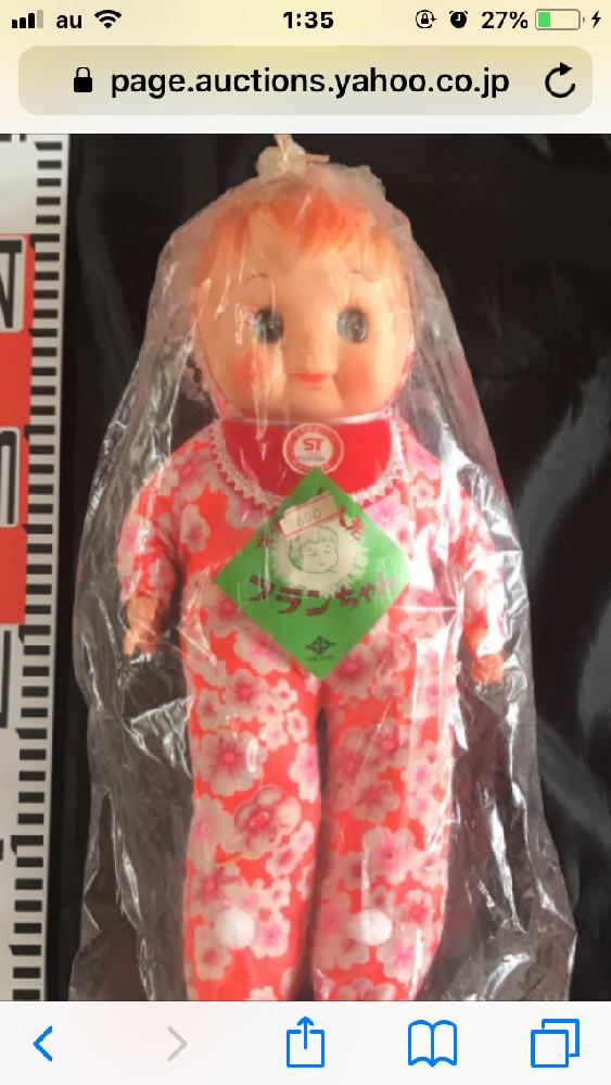 このお人形を探しています。 表情がとても気に入り なき母によく似ています。 幼い頃同じようなお人形で 遊んでいました。 手先の器用な母は 雨降りで畑仕事に行かない日に このお人形に洋服を縫ってく...