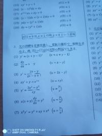 数学の変数分離形についての問題です。 大問2の(5)~(7)の問題がよく分かりません。 途中式も込で解き方を教えてください。 お願いします