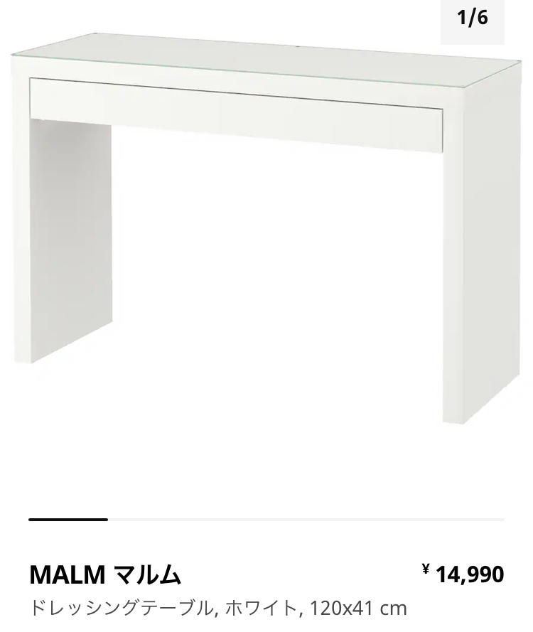 IKEAのこの写真の机と全く同じ、似てる机で、これよりお手頃な価格のやつって他のサイトとかにありますかね?? 知っていたら教えて欲しいです。 ドレッシングテーブル マルムです。