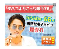 ドクタースティック(Dr.stick)の広告って 結構ひどい誇大詐欺じゃないんでしょうか  (池袋ウエストゲートパークのファンとしはかなり悲しいのがあり、半分ぐちななります) 長文失礼いたします。  最近ベイプの方がコストが安いと聞いて探してましたが、清春(窪塚さん)をイメージキャラで押し出して、 タバコが1日560円→66円!!という広告を見てクレカで注文しようとしてしました。  しかし、...