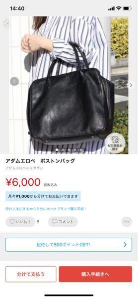 このボストンバッグって男も使えますか?