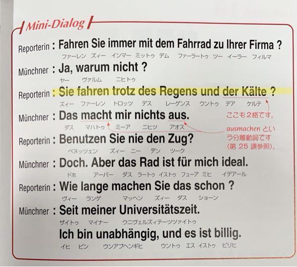 ドイツ語に関する質問です。 3行目は疑問文なのにFahrenが前に来ないのは何故ですか?