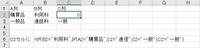 エクセル関数の質問です。 C2セルに画像の関数でB列のB2セルが利用料でA列のA2が購買品の条件だったらC2セルを通信で反映、違うだったら一般の関数でやったか、数字の「0」に反映してしまうか関数の是正を教えてください。 条件より通信、一般が反映できる関数の教授をお願いします。