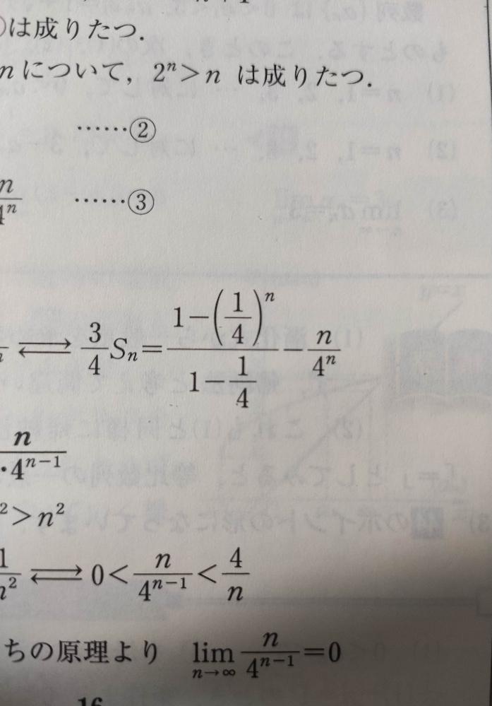 極限の数列のSnの求め方を教えて欲しいです。 試したことは、左辺の分数を右辺に分配し、累乗のある4で割ったりしました。しかし累乗の扱い方がわかりませんでした。