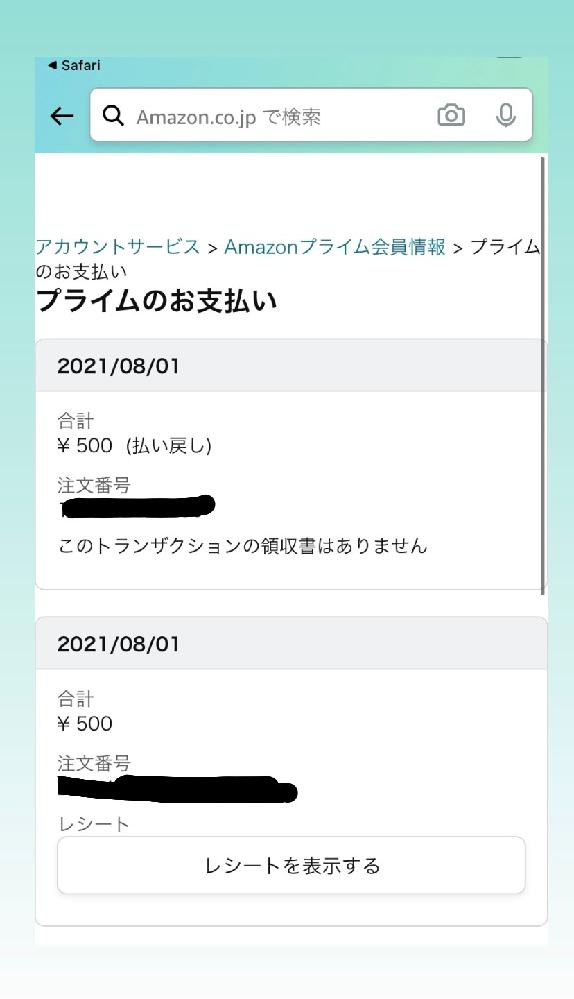 アマゾンプライムを8月1日に解約して会員料の500円を払い戻ししてもらいました。 ですがプライム