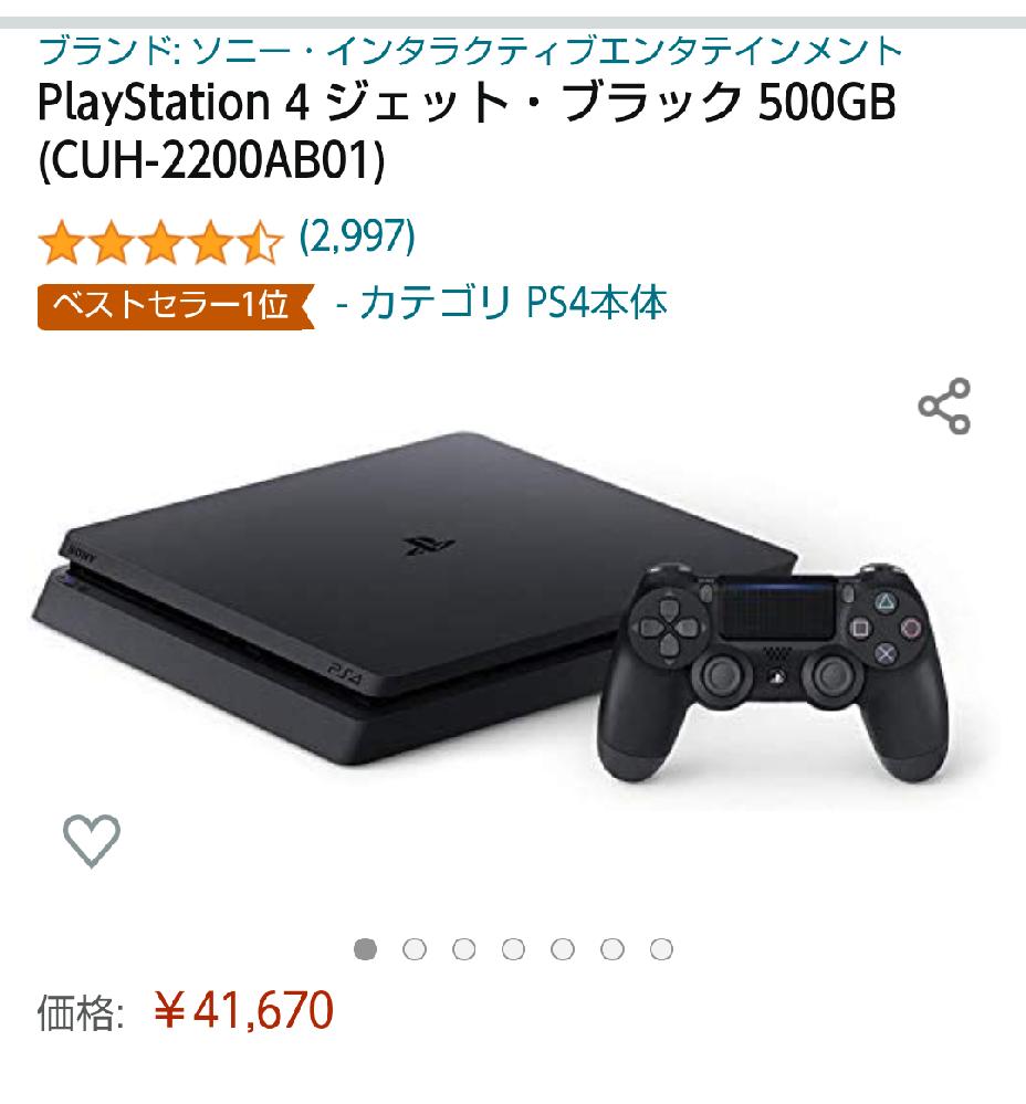 知り合いに有料マイクラサーバーに誘われました。 PS4かSwitch(ライトではない) どちらで参加するかまよってます。 PS4の方が重くなりにくいですかね? SwitchはSDカードありです。