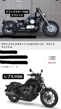 バイクの購入について。 今回大型二輪の免許を取得し、バイクを購入しようと考えている者(24歳)です。大型バイクの免許を取得したということもあり、初心者ながら大型バイクを購入しようと思っています。 私は以前にマグナ50というアメリカンタイプのバイクに乗っていたということもあり、アメリカン・クルーザータイプのバイクに憧れを持っています。今購入を考えているバイクは以下の2点です。  ○ドラグ...