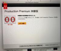 Adobe CS6を使っていますが、先日より勝手にProduction Premium体験版、残り〜日、というボックスが開き、本日は残り0日になってCS6が使えなくなりました。 体験版を起動してませんし、自動で体験版になってしまったのですが、もう完全にCS6は使えないのでしょうか?  なんとか使える方法はないでしょうか?  MacOS、10.14.6です。  よろしくお願いします。